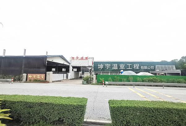 Kunyu Greenhouse Co., Ltd.